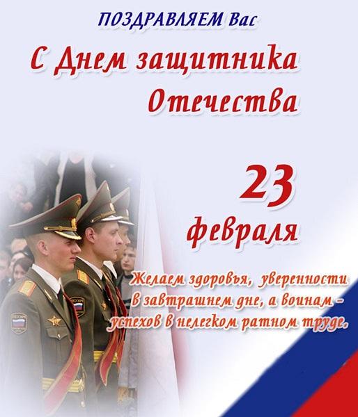 ❶С днем защитника желаю|Губернатор поздравил с днем защитника отечества|С Днем Защитника Отечества!||}